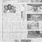 成田エリア新聞